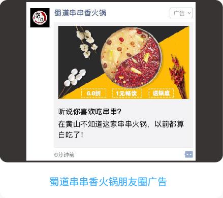 蜀道串串香火锅朋友圈广告