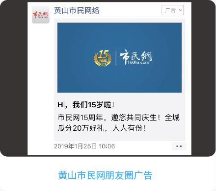 黄山市民网朋友圈广告